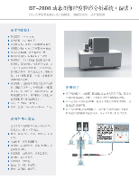 BT-2800动态图像粒度粒形分析系统(湿法)