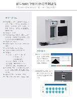 BT-1001智能粉体特性测试仪