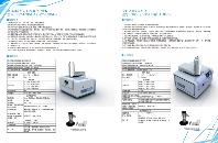 全自动微机差热仪HQC-1/HQC-2/HQC-3/HQC-4