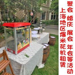 上海地区临时商用爆米花机租赁商用全自动爆谷机