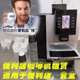 上海咖啡机租赁服务