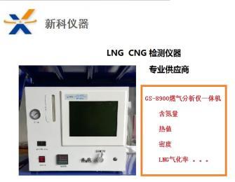 天然气分析仪在线查看,吉林LNG在线分析仪