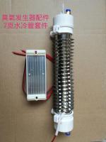 臭氧發生器水冷臭氧管臭氧機配件石英臭氧管