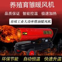 蔬菜大棚花卉室内燃油取暖器大热量柴油热风炉