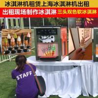 冰淇淋机租赁 软冰淇淋机出租 上海商用冰淇淋机租赁公司