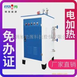 24KW电蒸汽发生器工业全自动商用小型节能加热管电加热蒸汽锅炉