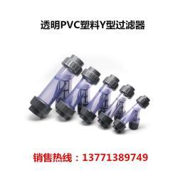 UPVC塑料Y型过滤器透明