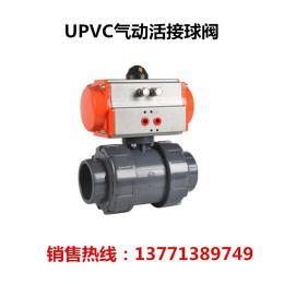 气动塑料双活接球阀UPVC