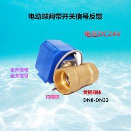 电动铜球阀带开关信号反馈DN15 20 25 32 DC24V