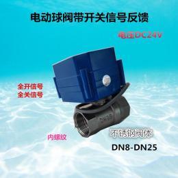 不锈钢电动丝口球阀DC24V带开关信号反馈DN15 20 25