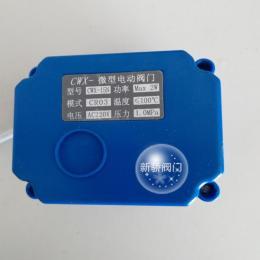 微型电动阀DN15不锈钢CWX-15N CR03 AC220V三线一控