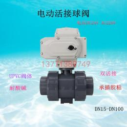 电动塑料双活接球阀UPVC
