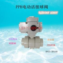 PPH电动活接球阀耐酸碱