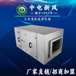 厂家批发大风量高效净化箱过滤箱 空调新风系统机组净化箱加盟