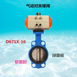 D671X-16气动对夹式软密封蝶阀