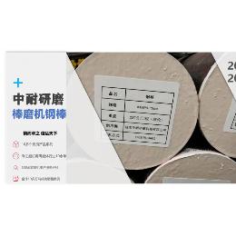 棒磨机耐磨钢棒技术标准应 确定|中耐研磨