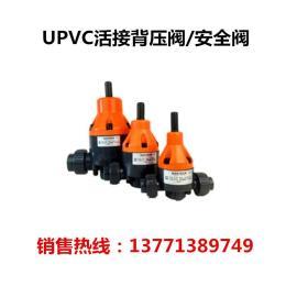UPVC活接背压阀安全阀