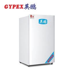 实验室防爆冰箱英鹏防爆冰箱单门单温90升