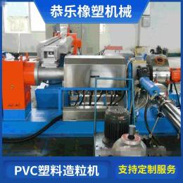 徐州塑料机械恭乐PVC电缆料造粒机
