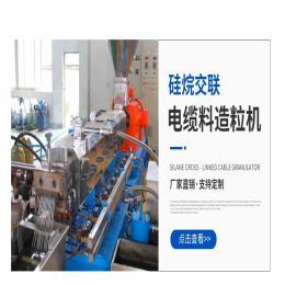 苏州塑料机械厂家恭乐全新化学交联电缆料造粒机