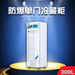 深圳英鹏冷藏防爆展示柜300升 制药高校实验室专用冰箱