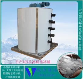 10T制冰機蒸發器 片冰機蒸發器