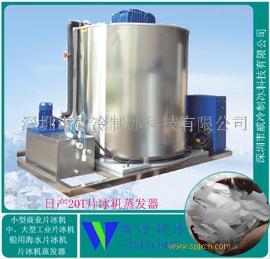 20T片冰機蒸發器 單冰桶