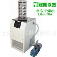 LGJ-18普通型冷冻干燥机