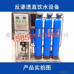 饮用水设备直饮水系统反渗透纯净水厂设备反渗透纯水工程
