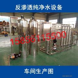 工业纯净水设备工业纯水系统小型RO反渗透设备纯净水系统