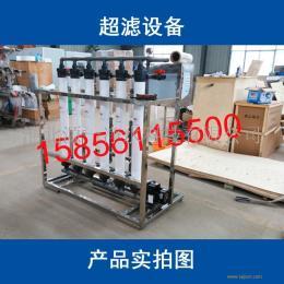超濾設備超濾預處理系統超濾山泉水設備礦泉水設備終端過濾設備