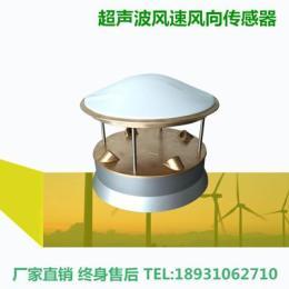 CG-09高精度485输出超声波风速风向传感器