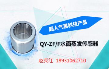 QY-ZF/F双层水面蒸发传感器