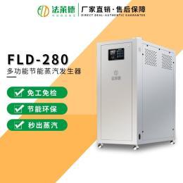 法莱德280kg模块节能蒸汽发生器低氮免检蒸汽热源锅炉洗涤熨烫蒸汽机