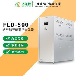 法莱德0.5吨模块蒸汽发生器工业节能环保蒸汽热源锅炉