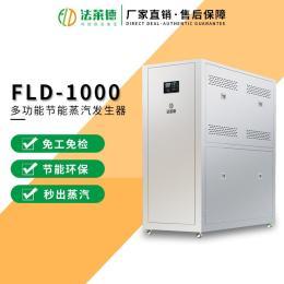 法莱德1吨模块蒸汽发生器工业高温蒸汽热源锅炉工业加温洗涤熨烫蒸汽机