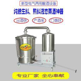 分體式白酒蒸酒機 五糧釀酒設備