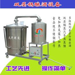 生料液態釀酒機 雙層鍋分體式烤酒設備