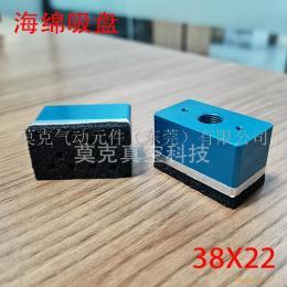 MK莫克工业机械用38X22纸箱码垛吸盘 海绵吸盘 方形吸盘