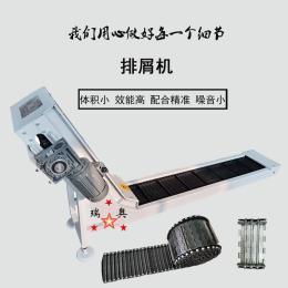 数控机床输送排屑机 链板式排屑机 瑞奥定制款排屑机链板输送设备