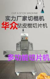 華眾食品機械  全自動切片機  撻皮棍切片機 蛋撻棍切片機  蛋撻皮切片機