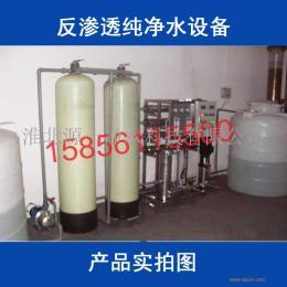 RO反渗透纯净水设备反渗透纯水系统纯净直饮水设备饮用水系统