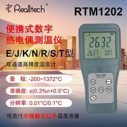 供应青岛高温计RTM1202双通道热电偶测温仪高精度温度表工业接触式红外测温仪