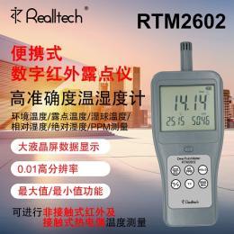 高精度温湿度仪红外露点仪湿球温度计湿度仪热电偶高温计
