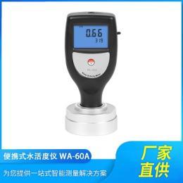 供应水活度检测仪WA-60A便携式食品分析仪粮食果蔬水分活度仪