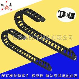 新品供应 拖链 尼龙 塑料链条 带隔离片梳线板 拖链 塑料拖链