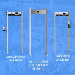 FDT-WT100DV型号 绍兴琼玖安检机 人脸识别测温门 景区租赁