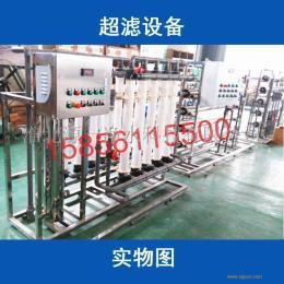 超滤设备山泉水设备矿泉水设备中水回用系统水处理设备