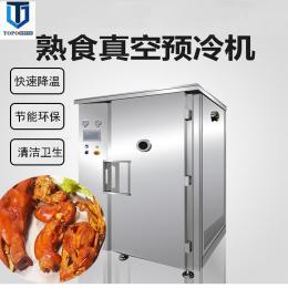 供应高温熟食真空预冷机 高铁快餐真空冷却锁鲜机 油炸食品快速降温冷却设备