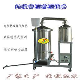 小型电气两用酿酒设备 白酒蒸酒机